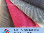 厂家直供16条涤锦灯芯绒现货  坯布  宽幅条绒布