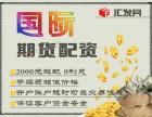 宁德汇发网外汇期货3000元起配-只限双节期间优惠!