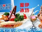 杭州蜜伊冰坊冰淇淋品牌店加盟评论可信吗