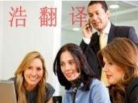 专业商务洽谈翻译-随身翻译-交替传译-会议交流口译