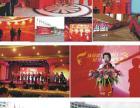 珠海开业庆典公司/大型活动策划公司/会议承办执行