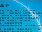 东莞松山湖代理记账报税.虎门镇代理记账报税