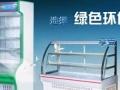 1.8米长双机双温立式点菜柜 冷藏冷冻柜保鲜展示柜泳雪厂家批发