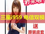 三星正品定制i959 S4电信双卡双待双模三网天翼智能原装手机批