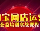 儋州分校淘宝、天猫开店免费培训学习14天出单(国源商学院)