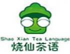 烧仙茶语饮品加盟
