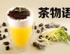 茶物語加盟-茶物語加盟費,茶物語奶茶怎么樣-茶物語奶茶店