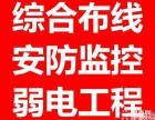 漳州监控安装 远程监控 网络服务 弱电工程利润较低