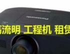 广州市海珠区婚庆会议活动办公高清高流明投影仪