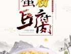 臻厨蟹粉豆腐调料1000g蟹黄豆腐调料调味料包餐饮定制调料包