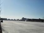 开越路水泥硬化场地大面积5000平水泥空地招商
