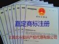 bd宝山商标注册 杨浦申请商标 浦东商标注册申请