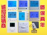 石嘴山厂家批发中央空调液晶温控器 价格低 全国发货 质量好