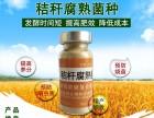 郑州益富源秸秆腐熟堆肥还田专用菌剂诚招各地代理