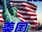 美国留学旅游签证办理被拒再签需要注意的事项李老师