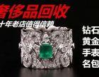 钯金首饰有人回收吗在重庆有回收珠宝公司吗