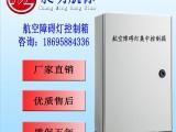 昶明航标 GZ-KZX航空障碍灯控制箱 控制器
