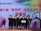 新华杯校园篮球联赛隆重开幕