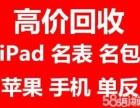 株洲苹果笔记本回收吗?株洲找谁回收ipad?二手ipad迷你