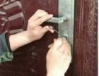 大邑县开锁大邑开锁修锁配汽车大门钥匙开电瓶车汽车锁开保险柜锁