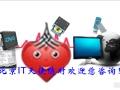北京IT外包 中关村北京IT天使