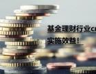 基金理财行业crm实施效益!