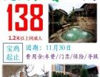 凤凰温泉11.30日特价