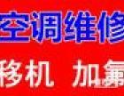 淄川空调维修 移机 充氟 回收空调