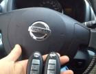 平湖海吉星专业开锁换锁 上门开汽车锁匹配汽车遥控钥匙