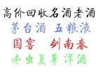 广元回收飞天茅台酒 广元回收水晶五粮液 广元回收中国品味国窖