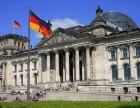 杭州德国留学,桔欧教育为你的留学之路保驾护航