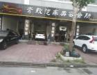 汕头奇致汽车美容服务中心