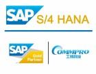 SAP S/4 HANA系统--找SAP金牌代理商广州工博