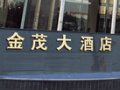 金茂国际大酒店加盟