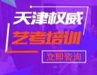 天津播音主持-天津艺术梦想家艺考中国传媒大学播音天津地区第一