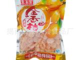 20袋  蜜饯凉果 金桔散装小包装 零食休闲食品
