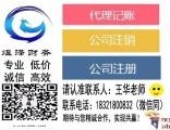 上海市松江区泗泾注册公司 税务注销 工商变更免费核税