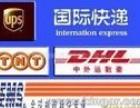 上海航空小包快递 航空大包快递海运快递