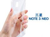 薄利多销 note3 Neo 超薄透明TPU手机壳 三星透明超薄
