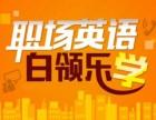 北京商务英语培训 海淀英语口语培训机构哪里好