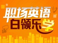 广州职场英语培训机构 海珠国外生活交流英语培训班