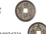 佛山古董古钱币鉴定评估拍卖交易中心