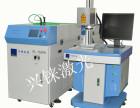 广州激光焊接机,广州激光焊接机价格,广州激光焊接机厂家