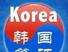 使馆指定递送韩国签证商务考察签证,鲜族C38签证等