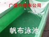 定制帆布鱼池/水产养殖业帆布水池/折叠耐磨帆布鱼池