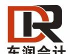 中山专业代理记账报税 纳税申报 验资审计 工商注册