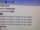 二手17寸联想i5独显游戏本 750G硬盘 2G独