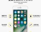 深圳专业手机维修苹果,30分钟快速上门
