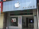 汉川苹果手机专卖店