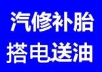 深圳24小时附近汽车抢修